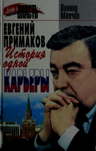 Evgeniĭ Primakov by L. M. Mlechin